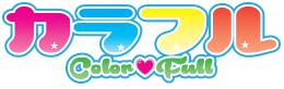 【短納期・国内生産・小ロットOK】同人グッズ・ノベルティグッズ制作専門店|カラフル
